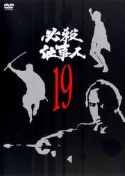 必殺仕事人 VOL.19