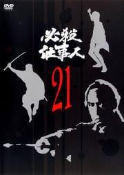 必殺仕事人 VOL.21