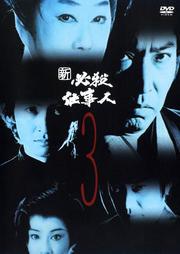 新 必殺仕事人 3