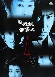 新 必殺仕事人 4