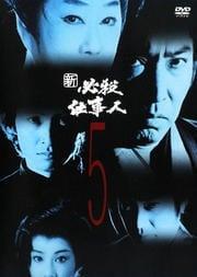 新 必殺仕事人 5