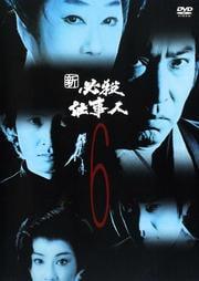 新 必殺仕事人 6