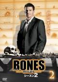BONES -骨は語る- シーズン2 2