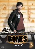 BONES -骨は語る- シーズン2 3