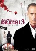 ジョン・ウォーターズ in DEATH13 -死神が見た13の結婚- File.1