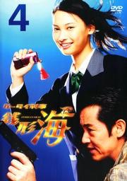 ケータイ刑事 銭形海 Vol.4
