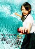 ケータイ刑事 銭形海 Vol.5