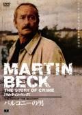 MARTIN BECK vol.2 バルコニーの男