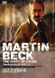 MARTIN BECK vol.3 消えた消防車