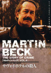 MARTIN BECK vol.4 サヴォイ・ホテルの殺人