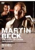 MARTIN BECK vol.5 警官殺し