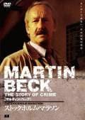 MARTIN BECK vol.6 ストックホルム・マラソン