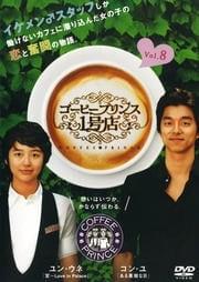 コーヒープリンス1号店 Vol.8