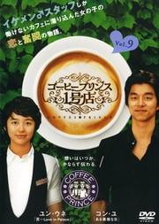 コーヒープリンス1号店 Vol.9