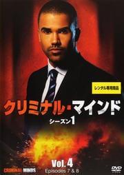 クリミナル・マインド FBI vs. 異常犯罪 シーズン1 Vol.4