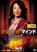 クリミナル・マインド FBI vs. 異常犯罪 シーズン1 Vol.5