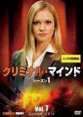 クリミナル・マインド FBI vs. 異常犯罪 シーズン1 Vol.7