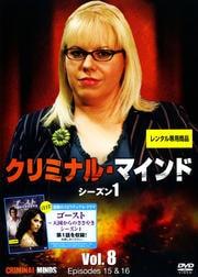 クリミナル・マインド FBI vs. 異常犯罪 シーズン1 Vol.8