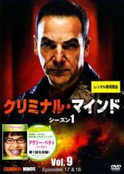 クリミナル・マインド FBI vs. 異常犯罪 シーズン1 Vol.9
