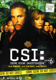 CSI:科学捜査班 SEASON 6 VOL.2