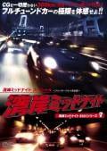 湾岸ミッドナイト9101シリーズ7 湾岸ミッドナイト スペシャル <ディレクターズカット完全版>