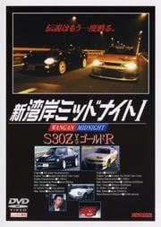 湾岸ミッドナイト9101シリーズ8 新 湾岸ミッドナイト I S30Z vs ゴールドR