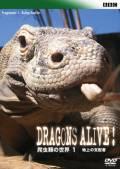 BBC 爬虫類の世界 1 地上の支配者