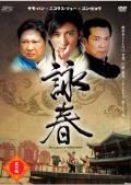 詠春 The Legend of WING CHUN 其の六