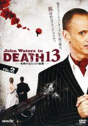 ジョン・ウォーターズ in DEATH13 -死神が見た13の結婚- File.2