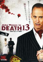 ジョン・ウォーターズ in DEATH13 -死神が見た13の結婚- File.3