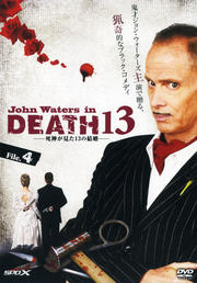 ジョン・ウォーターズ in DEATH13 -死神が見た13の結婚- File.4