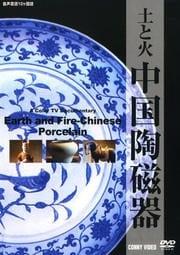 土と火 中国陶磁器