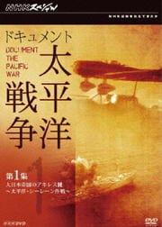 NHKスペシャル ドキュメント太平洋戦争 第1集 大日本帝国のアキレス腱 〜太平洋・シーレーン作戦〜