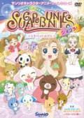 シュガーバニーズ ショコラ! Vol.2 シャルロットのバレエ