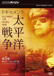 NHKスペシャル ドキュメント太平洋戦争 第5集 踏みにじられた南の島 〜レイテ・フィリピン〜