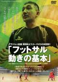ブラジル人監督眞境名オスカーDVD決定版!! 「フットサル 動きの基本」