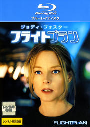【Blu-ray】フライトプラン