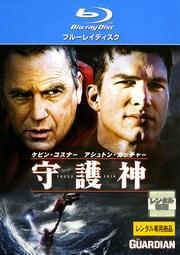 【Blu-ray】守護神