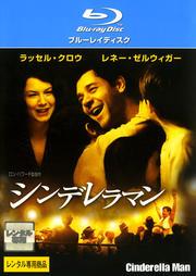 【Blu-ray】シンデレラマン