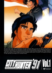 CITY HUNTER'91 Vol.1