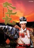 NHK大河ドラマ 太平記 完全版 Disc.1