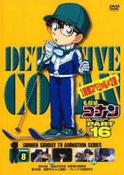 名探偵コナン DVD PART16 vol.8