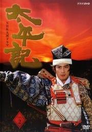 NHK大河ドラマ 太平記 完全版 Disc.2