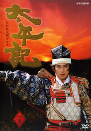 NHK大河ドラマ 太平記 完全版 Disc.5