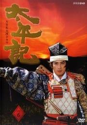 NHK大河ドラマ 太平記 完全版 Disc.6