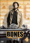 BONES -骨は語る- シーズン2 4