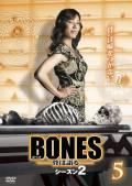 BONES -骨は語る- シーズン2 5