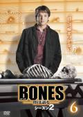 BONES -骨は語る- シーズン2 6