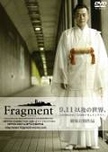Fragment フラグメント
