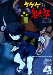 ゲゲゲの鬼太郎 90's 4
